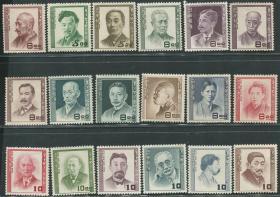 日本1949年-1952年著名文化人邮票新全