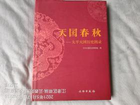 天国春秋:太平天国历史图录