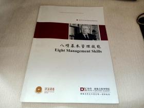 八项基本管理技能(德鲁克经典管理必修课系列).