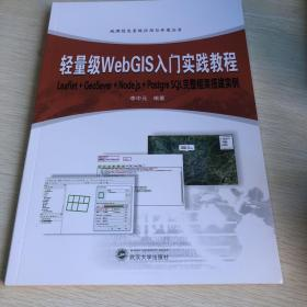 轻量级WebGIS入门实践教程:Leaflet+GeoServer+Node.js+Postqr