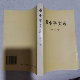 邓小平文选 第二卷