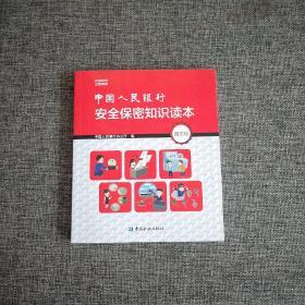 中国人民银行安全保密知识读本(图文版)