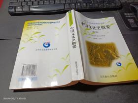 中国文化史概要  无字迹
