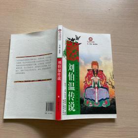 浙江省非物质文化遗产代表作丛书:刘伯温传说