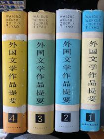 外国文学作品提要(1~4册)(大32开硬精装有护封,一版一印)
