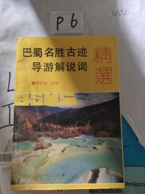 巴蜀名胜古迹导游解说词