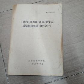 王洪文,张春桥,江青,姚文元反党集团罪证材料之一