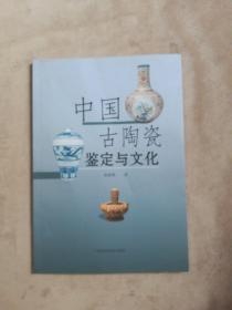 中国古陶瓷鉴定与文化