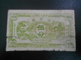 顺发号伍分5分民国18年山东青岛胶县大朱阳老纸币
