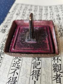 明代道教印 铜印 道经师宝 5厘米 带铜盒