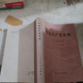 中国共产党史岗