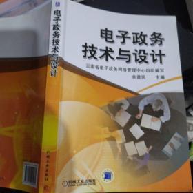 电子政务技术与设计