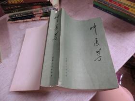 中医学 江苏人民       库2