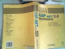 精通ASP.NET2.0网络应用系统开发