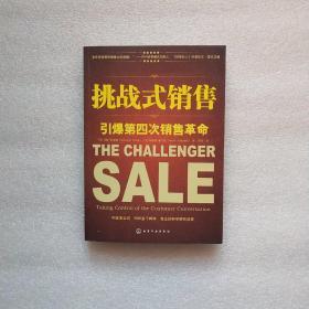挑战式销售 引爆第四次销售革命