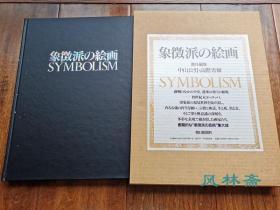 象征派绘画 日文版 8开54画家两百图 印象派同时代 的西方象征主义大师