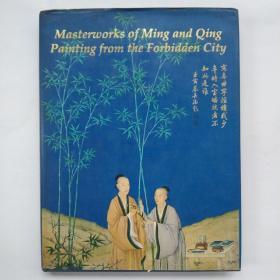 紫禁城明清宫廷绘画珍品 Masterworks of Ming and Qing Painting from the Forbidden City
