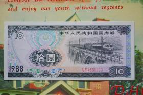 中华人民共和国国库券1988年拾圆