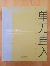 单刀直入 : 版画创作中的直接性研究 : directness research in printmaking creation