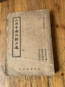 5638:三国晋南北朝文选