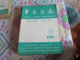 中医杂志1981年全年缺4