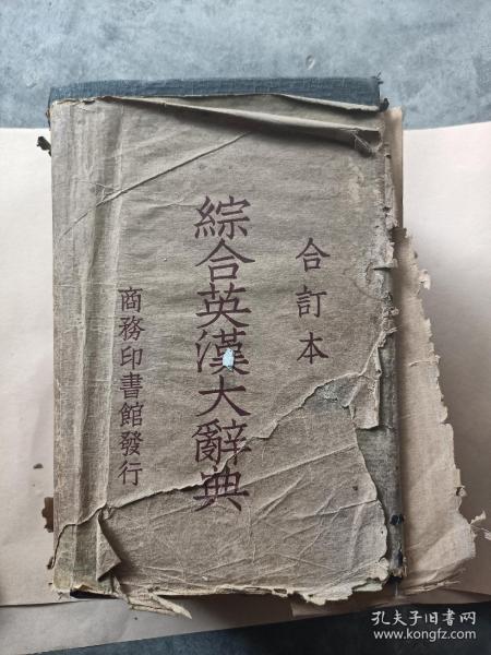 综合英汉大辞典合订本