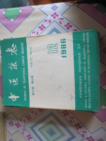 中医杂志1986年全年