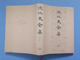 沈从文全集第22卷