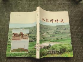 水泉湾村史