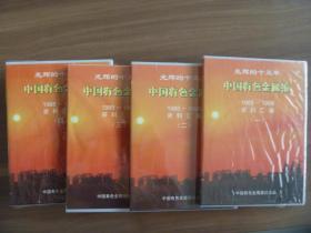 光辉的十五年 中国有色金属报 1985--1999资料汇编【全八碟】八张全文检索数据光盘电子版光盘 15年光盘,国家有色金属工业局主办,少有的国家级创办较早的中国字头行业报汇编合订本数据全文,包括1985年创刊时的创刊号,带精美盒子,非原报纸