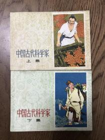 中国古代科学家(上下2册)