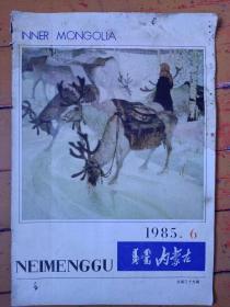 《内蒙古》1985年第6期,内容提要:内蒙古草原上的抗日烽火,介绍乌兰夫、贺龙、关向应、姚喆、苏灵存等在内蒙古抗日活动;纪念埃德加·斯诺诞辰80周年,呼和浩特古旧建筑;蒙古族翻译家——胡尔查;格斯尔演唱会;格斯尔可汗的传说——布和绘;当晚霞燃烧的时候——摄影苏立德;蒙古族的宗教、建筑、礼仪;我区离退休老干部生活掠影;蒙古族画家:官其格。