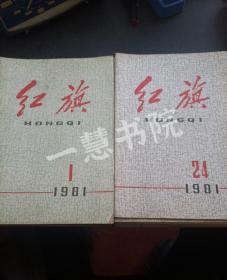 红旗杂志1981年(1-24期全)