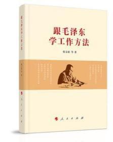 【正版新书】跟毛泽东学工作方法  张太原