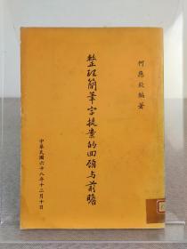 《整理简笔字提案的回顾与前瞻》何应钦编著,1979年初版,繁体原版