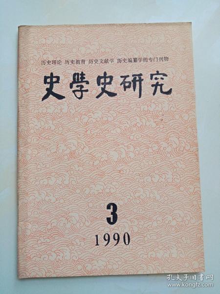 史学史研究 1990年第3期