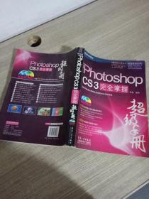 中文版Photoshop CS3完全掌握超级手册 (全彩)