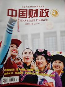 中国财政2021.5
