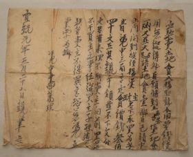 地契  契约  古茶树   茶山  茶叶   宣统元年   贵州 天柱