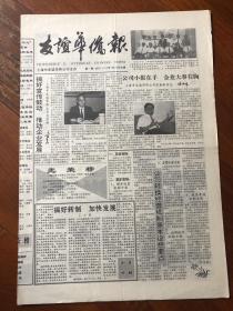 友谊华侨报 试刊号