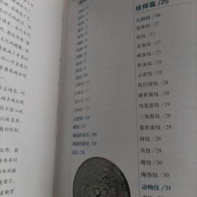 铜镜收藏实用解析