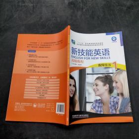 新技能英语高级教程教师用书