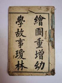 绘图重增幼学故事琼林(卷首、卷一)