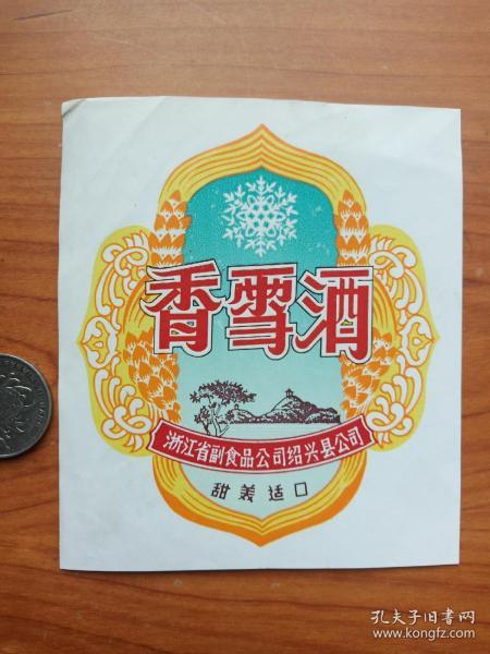 早期绍兴香雪酒标
