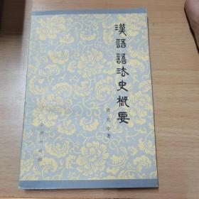 汉语语法史概要