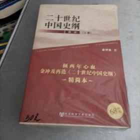 二十世纪中国史纲上下