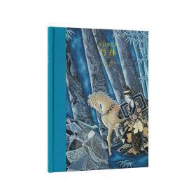 《竹林》芥川龙之介不朽杰作 电影《罗生门》原作 大师名作 读小库 7-12岁儿童文学