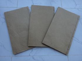 《醉墨轩画稿 续集》1--3卷(三册)内容包含:花鸟、走兽、山水、人物等