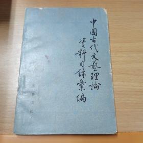 中国古代文艺理论资料目录汇编