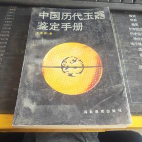 中国历代玉器鉴定手册